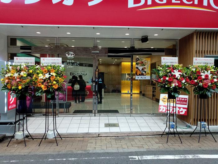 スタンド花(名古屋 開店祝)